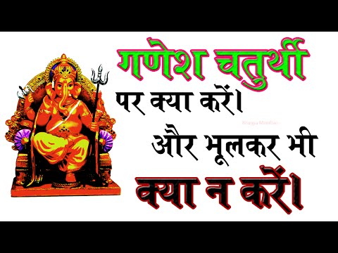 Ganesh Chatuthi 2016: Do's and Don'ts