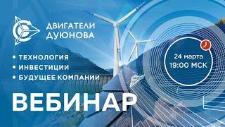 Презентация проекта «Двигатели Дуюнова» как заработать на прорывной технологии из России