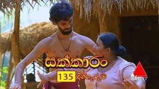 Sakkaran | සක්කාරං - Episode 135 | Sirasa TV Thumbnail