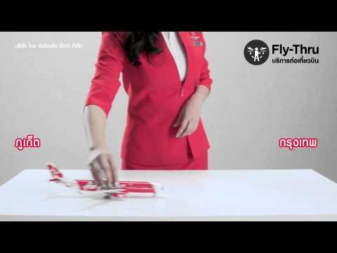 ไทย แอร์เอเชีย เอ็กซ์ : น้องฟ้าภาค 5 กับบริการต่อเที่ยวบิน (Fly-Thru)