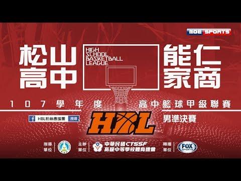 107HBL男準決賽::松山高中⊕能仁家商:: 107學年度高中籃球甲級聯賽 VOD