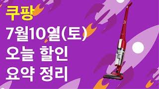 7.1(토) - 테팔 에어포스 라이트 무선청소기 등 오…