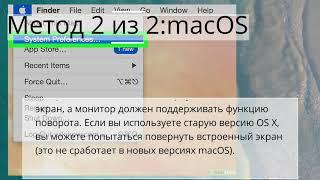 Как повернуть экран компьютера