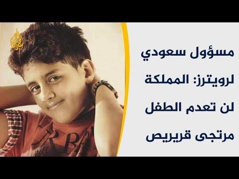 مسؤول سعودي لرويترز: السعودية لن تعدم الطفل مرتجى قريريص وقد يتم الإفراج عنه بحلول عام 2022  - نشر قبل 30 دقيقة