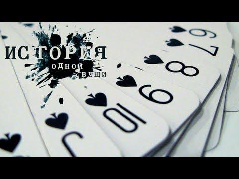 История одной вещи: Игральные карты