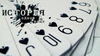 видео История игральных карт в россии