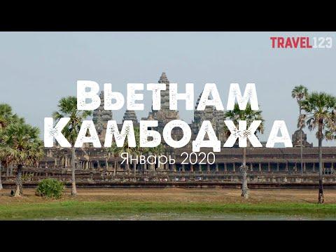 TRAVEL123. Путешествие Вьетнам и Камбоджа. Январь 2020