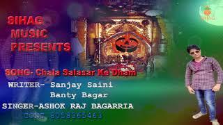 New Balaji Bhajan 2018 | Chala Salasar Ke Dham | Ashok Raj Bagarria | Sihag