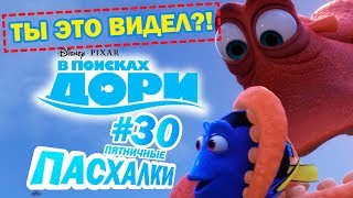 В поисках Дори: Пасхалки и Отсылки | Пятничные пасхалки с Муви Маус #30 | Movie Mouse