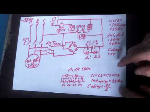 Динамическое торможение электродвигателя без гасящих резисторов.Схема.Расчёт элементов.