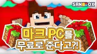 [이벤트종료] 마크PC를 무료로 받을수 있다?!! 어린이날 공지!!- 마인크래프트 Minecraft - [마일드]