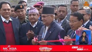 Daily News  || Nepal Television || 2076 Fagun 6 ||