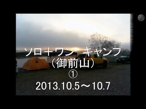 ソロワンキャンプ御前山①