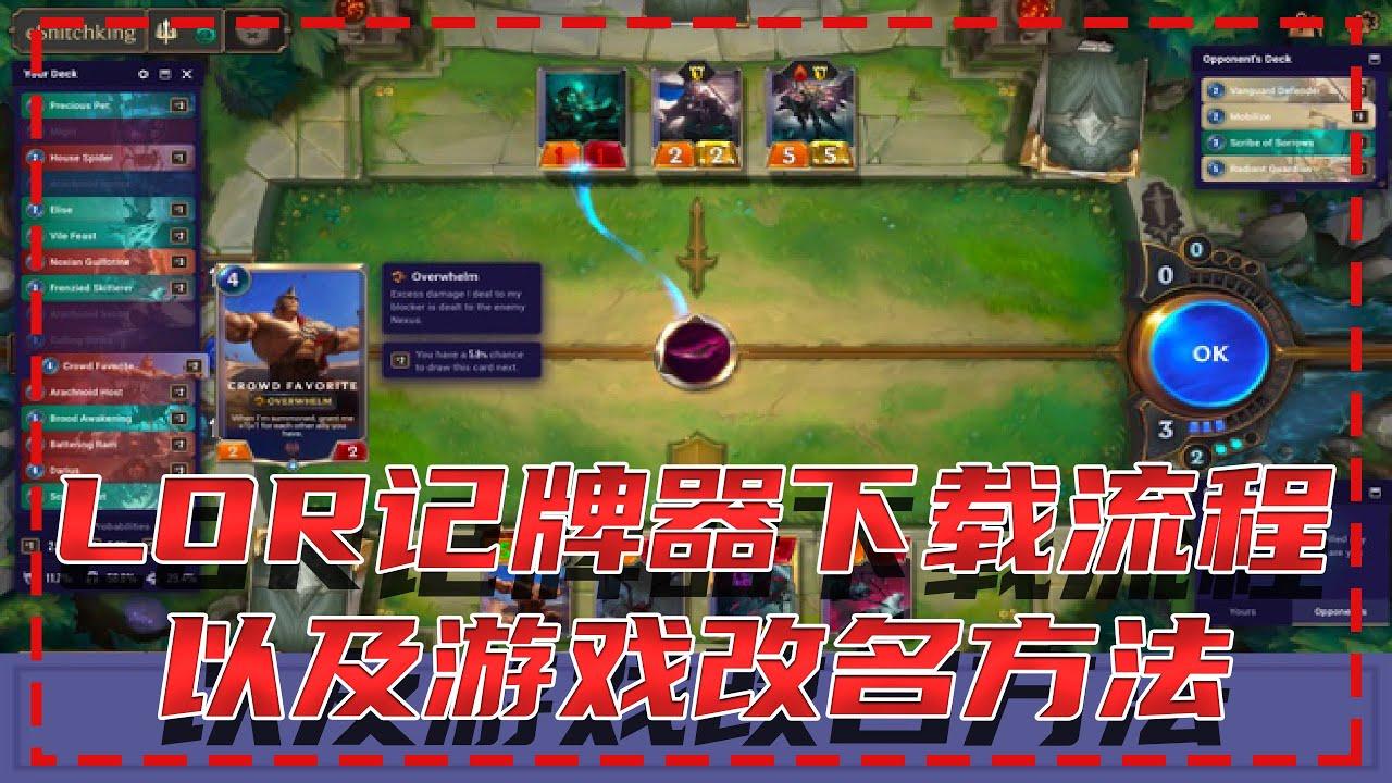 LOR記牌器下載方法和遊戲改名方法 | LoR | Legends of Runeterra | 符文大地傳說 | 符文之地傳奇 - YouTube