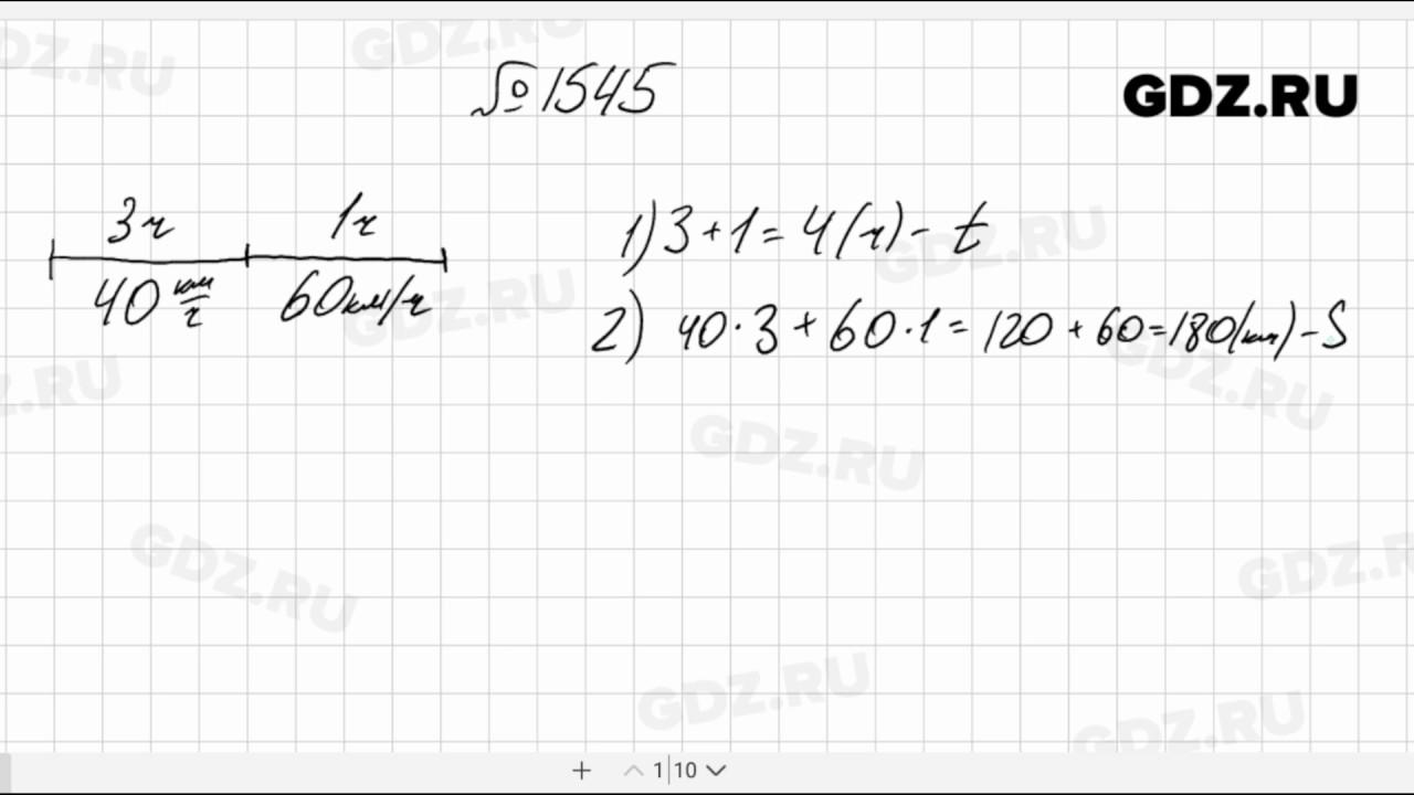 решебник по математике номер 1545 6 класс