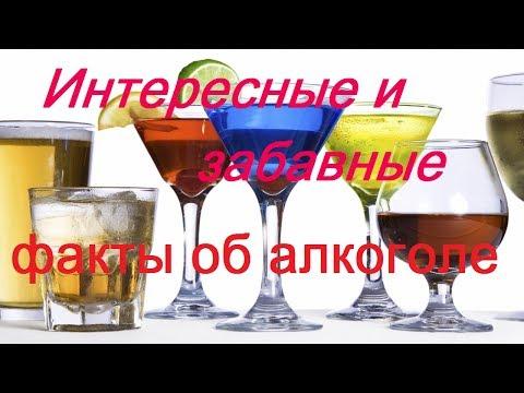 Интересные и забавные факты об алкоголе