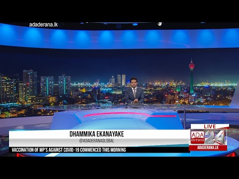 Ada Derana First At 9.00 - English News 16.02.2021