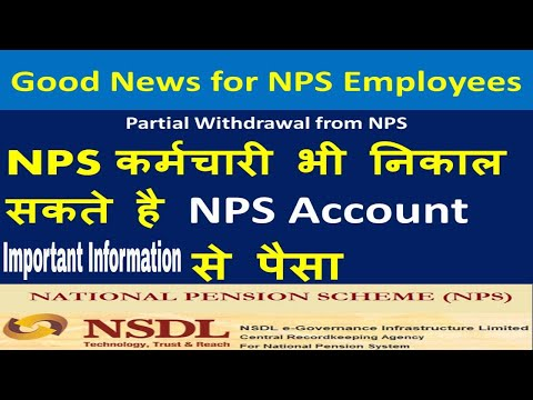 अब-निकालो-nps-account-से-पैसा_withdrawal-of-money-from-nps-fund_good-news-for-nps-employees