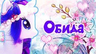 Пони в школе Обида 2 сезон 16 серия Видео МЛП