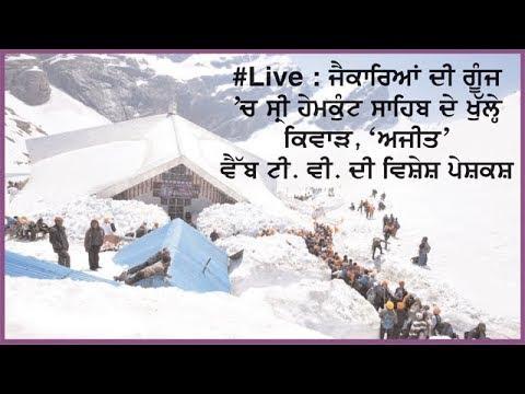 Live : Door Opening Ceramoney at Hemkund Sahib