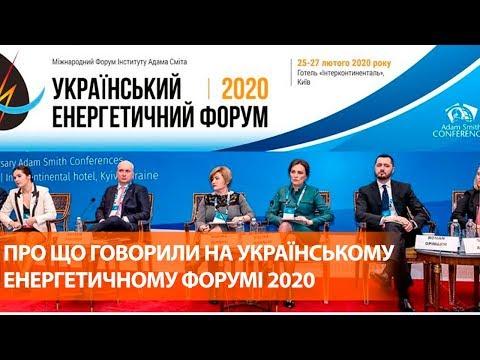 Украинский Энергетический Форум