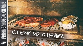 Сочные стейки из свиного ошейка   Отдыхаем в Карпатах   FishingVideoUkraine