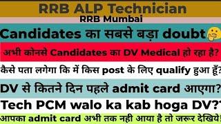 RRB ALP Technician | RRB Mumbai | Admit Card | ALP Technician and PCM |