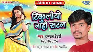 टिकुलियो नाही सटल  I #Dhananjay Bedardi I Tikuliyo Nahi Satal 2020 Bhojpuri Superhit Song
