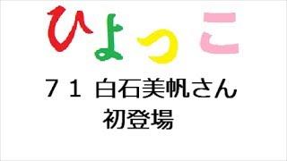 ひよっこ 第71回 「連続テレビ小説 ひよっこ Part1 (NHKドラマ・ガイ...