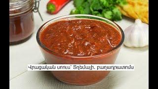 Վրացական սոուս՝ Տղեմալի (Ткемали). բաղադրատոմս
