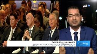 رأفت عليان: استراتيجية فلسطينية مقاومة للاحتلال هى السبيل لمواجهة مخرجات ورشة المنامة
