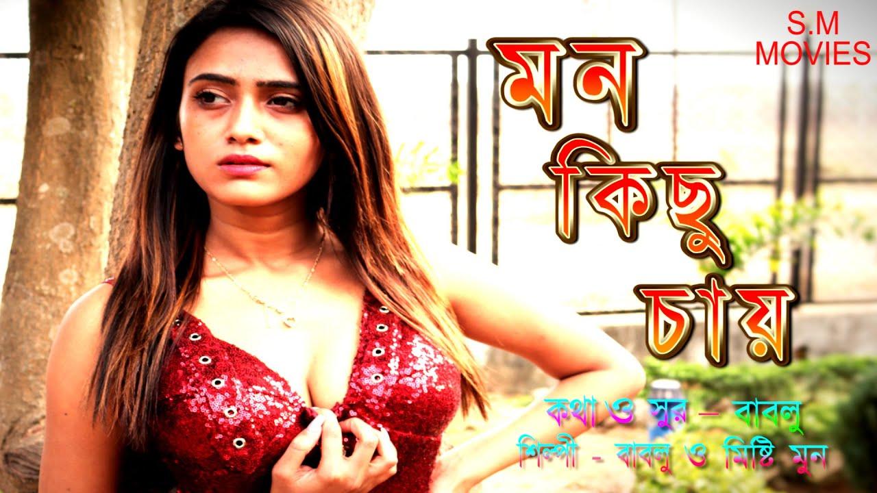 Mon kichu chay(মন কিছু চায়) | Hot romantic new bengali song | Bablu &  Misti moon