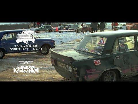 Tambov Winter Drift Battle 2018