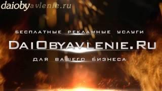Доска бесплатных объявлений России DaiObyavlenie Ru(, 2016-09-18T10:31:42.000Z)