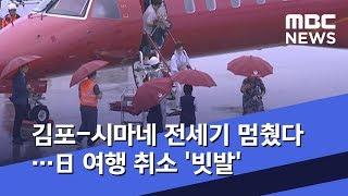 김포-시마네 전세기 멈췄다…日 여행 취소