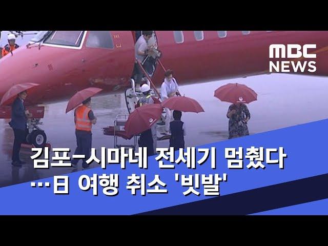 김�-시마네 전세기 멈췄다…日 여행 취소 빗발 (2019.07.12/뉴스�스�/MBC)