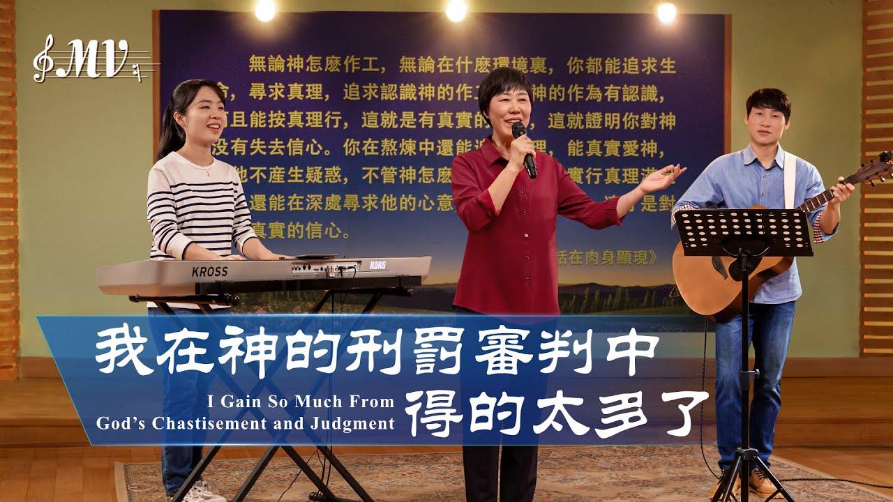 基督教會歌曲《我在神的刑罰審判中得的太多了》【詩歌MV】