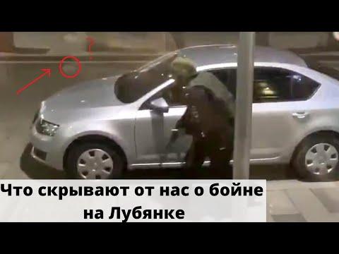 ФСБ открыла тайны о теракте в Москве. Стрельба на Лубянке!!!