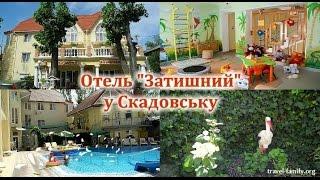 Отель в Скадовске