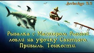 ArcheAge 5.5. Рибалка з Майстром на Уловистую вудку Сантьяго. Фельдшер про тонкощі і прибутку.