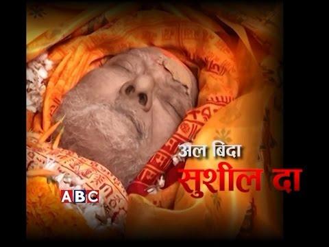 Sushil Koirala Report by Dilli Pandey, ABC Television, Nepal