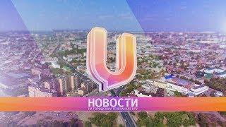 видео: Новости Соль Илецка от 11 января 2019.