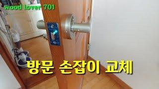 방문 손잡이 교체