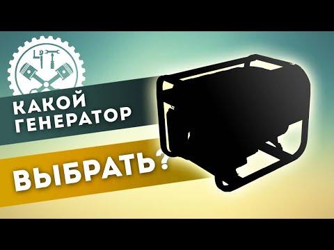 видео: Какой генератор выбрать. Краткий обзор.