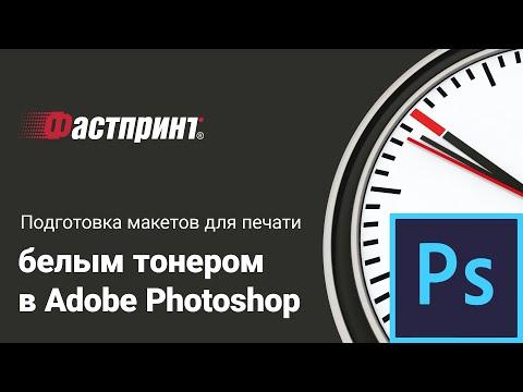 Подготовка макетов для печати белым тонером в Adobe Photoshop – типография Фастпринт.