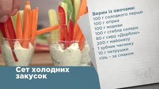 НОВОГОДНИЕ ЗАКУСКИ: веррин с овощами, закуска с морепродуктами. Рецепт
