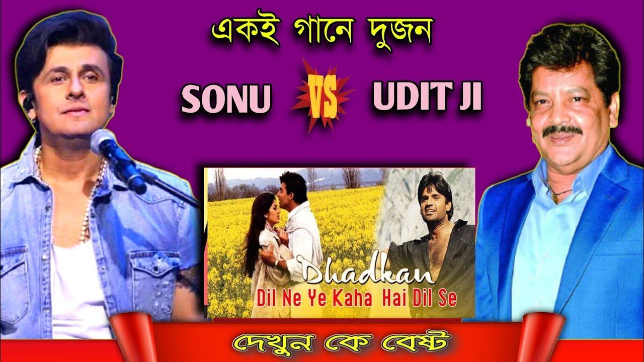 Download একই গানে দুজন Udit Narayan vs Sonu Nigam | Dil ne ye kaha dil se | Dhadkan movie hindi song |