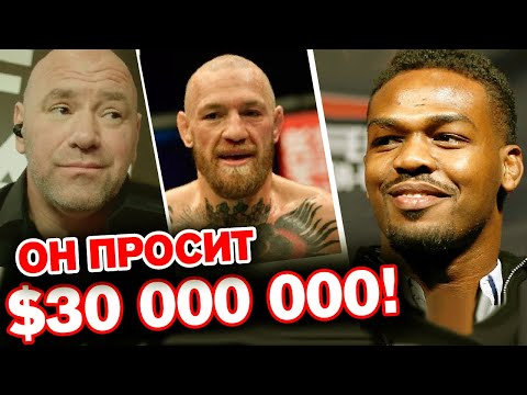 СРОЧНО UFC УВОЛИЛИ бойца! Дана Уайт ОБЪЯВИЛ цену Джон Джонса! Конор