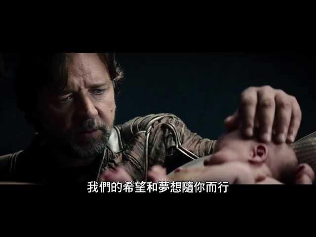【超人:鋼鐵英雄】最終版官方中文預告