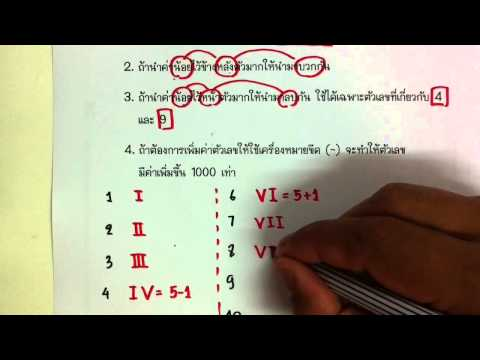 จำนวนและตัวเลข ตอนที่ 1 : คณิตเสริม ม.1